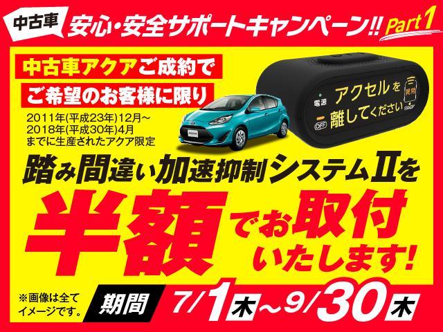 トヨタモビリティ東京(株)U−Car昭島店