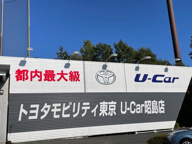 トヨタモビリティ東京(株)U-Car昭島店(1枚目)