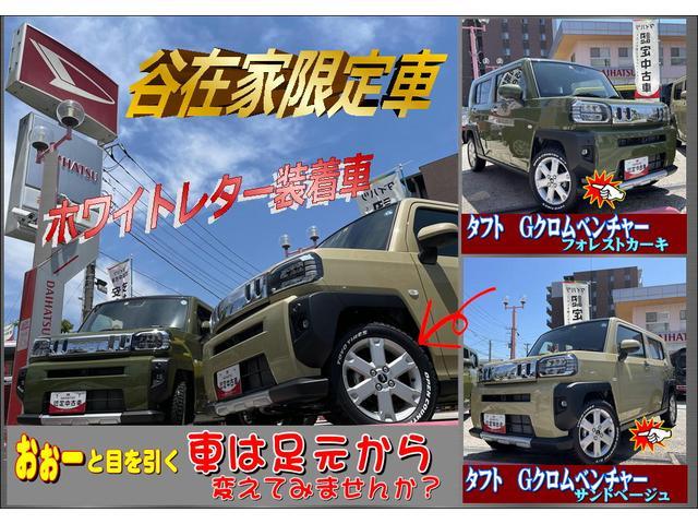 ダイハツ東京販売(株) U-CAR谷在家(3枚目)