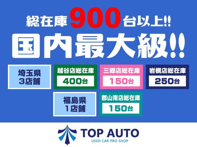 TOP AUTO越谷店は人気車種に絞った軽自動車を専門に取り扱っております。