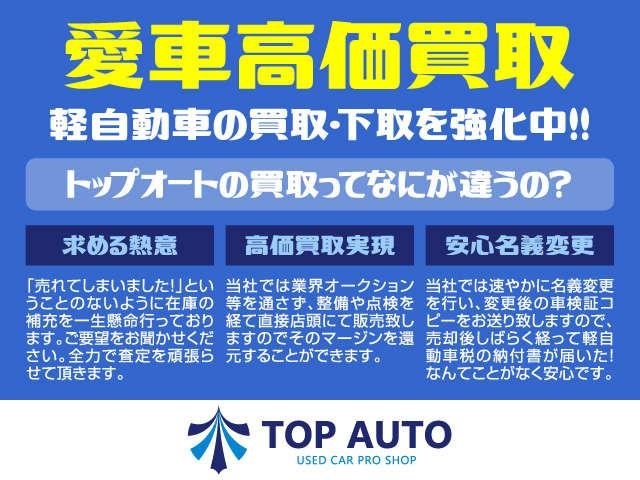 TOP AUTO越谷 軽自動車・スバル車・フェアレディ専門店(6枚目)