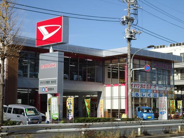 「東京都」の中古車販売店「ダイハツ東京販売(株) U-CAR光が丘」
