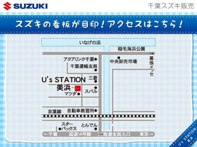 千葉スズキ販売(株) U's STATION美浜(5枚目)