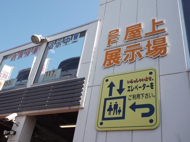 ダイハツ東京販売(株) U-CAR荻窪(3枚目)