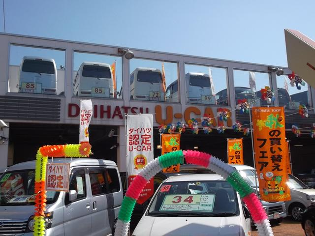 ダイハツ東京販売(株) U-CAR荻窪(4枚目)