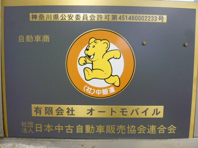 カーポート横浜【中古自動車販売士在籍・JU適正販売店】(6枚目)