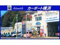 カーポート横浜【中古自動車販売士在籍・JU適正販売店】