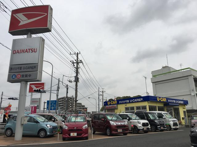 ダイハツ千葉販売株式会社 U-CAR松戸(1枚目)