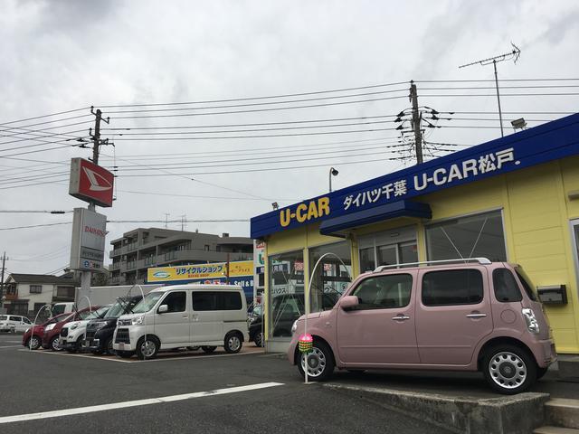 ダイハツ千葉販売株式会社 U-CAR松戸(2枚目)