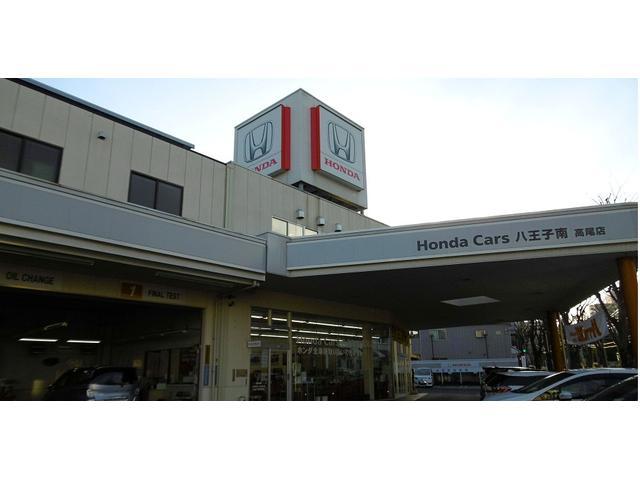 Honda Cars 八王子南 高尾店(1枚目)