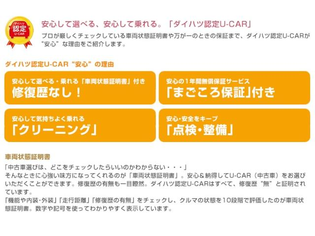 ダイハツ千葉販売株式会社 U-CARユ-カリが丘(3枚目)