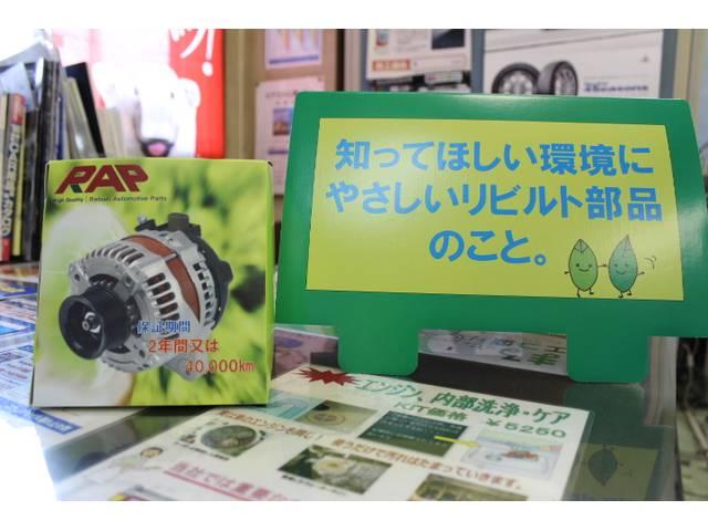 リサイクルパーツで財布にやさしい修理が可能です!