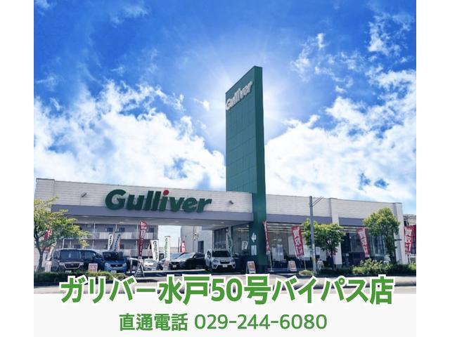ガリバー 水戸50号バイパス店(株)IDOM
