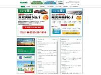 新潟の中古車販売店 ガリバー燕三条店 (株)IDOM