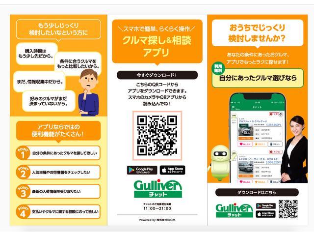 ガリバー407号坂戸店 (株)IDOM(6枚目)