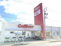 ガリバー151豊川インター店(株)IDOM