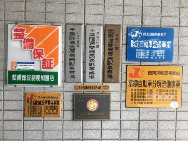株式会社 岩立モータース 指定工場