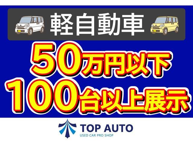 TOP AUTO三郷 軽自動車専門店(1枚目)