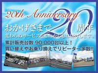 TOP AUTO三郷 軽自動車専門店