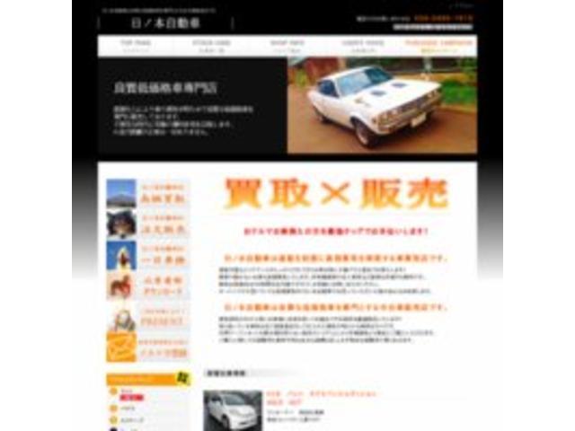 当店ホームページ・ブログも是非ご覧ください!『日ノ本自動車』で検索していただけます。