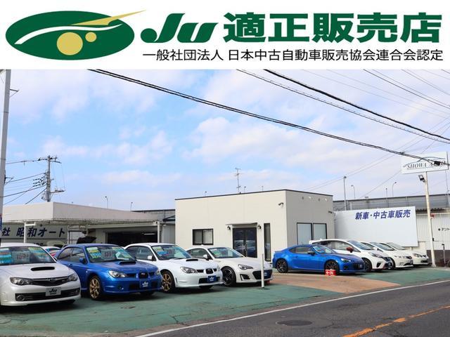 (有)昭和オート JU適正販売店