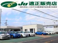 (有)昭和南 JU適正販売店
