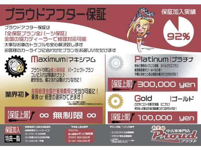 株式会社プラウド(PROUD)千葉ニュータウン16号店 お手頃車専門店 【自社ローン取扱店】(2枚目)