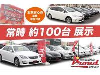 PROUD(株)プラウド 千葉ニュータウン16号店 お手頃車専門店