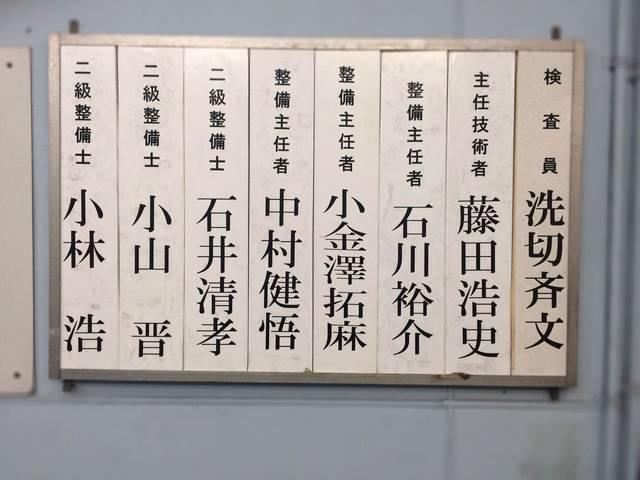 有限会社 中村モーターサービス(6枚目)