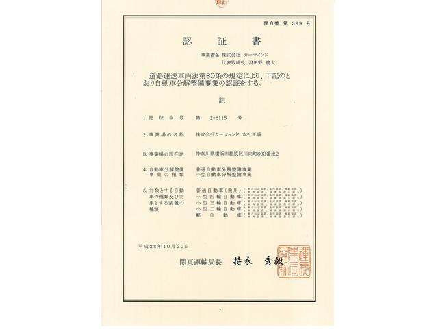 国で定められた「自動車分解整備事業所」として国土交通省からの正式な許可を受けた『認証工場』です。