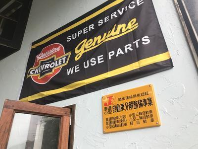 黄色い看板は認証工場です!