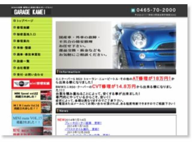 MINI専門店Garage kamei (株)ガレージカメイ(6枚目)