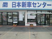 株式会社 日本新車センター