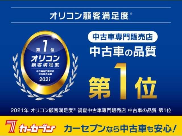 カーセブン松戸中央店(1枚目)