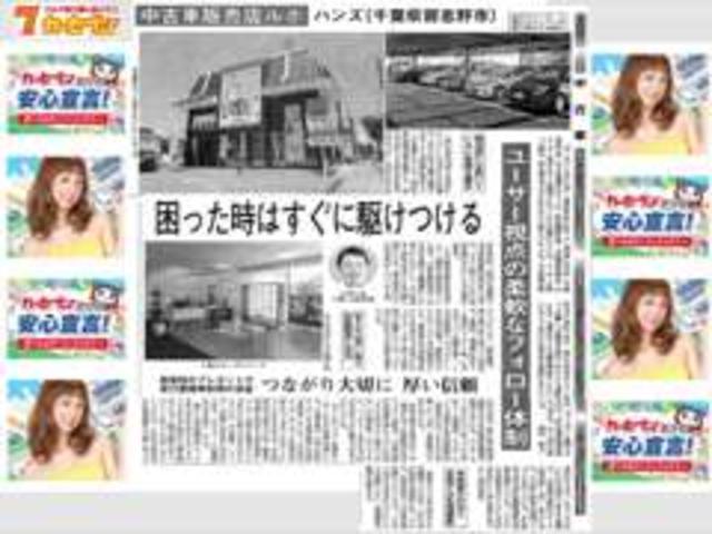 カーセブン松戸中央店(2枚目)
