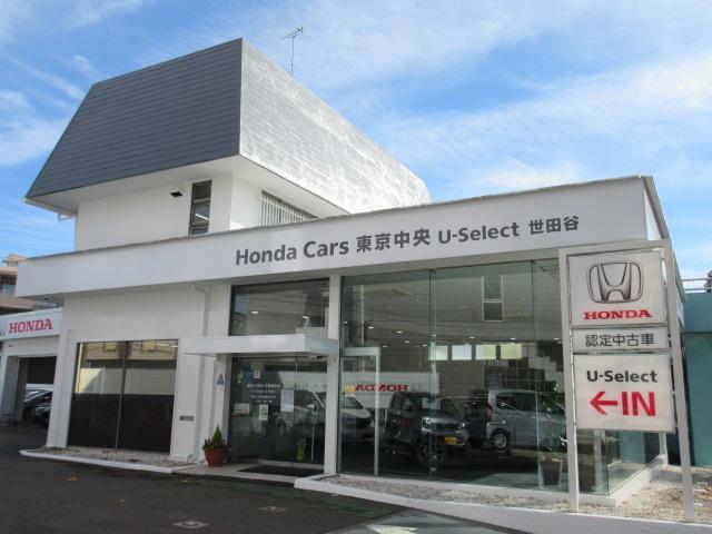 Honda Cars 東京中央 U-Select 世田谷(1枚目)