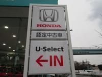 Honda Cars 東京中央 U-Select 世田谷