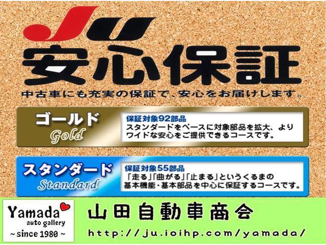 有限会社 山田自動車商会【JU適正販売店】(2枚目)