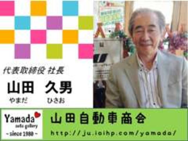 有限会社 山田自動車商会【JU適正販売店】(6枚目)