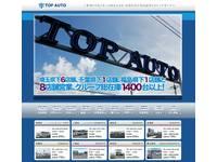 TOP AUTO野田 軽自動車専門店