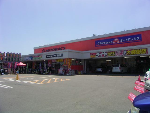 オートバックス 福島店