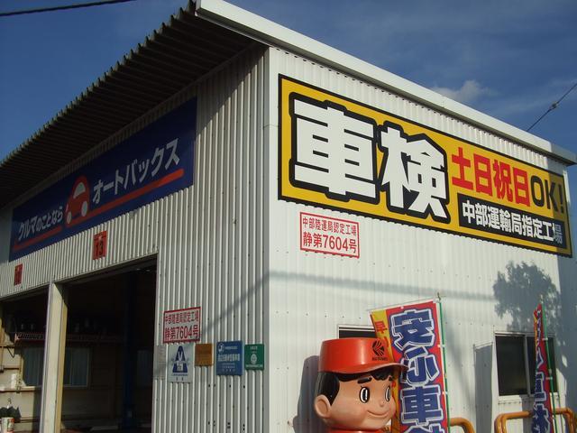 オートバックス三島店(5枚目)