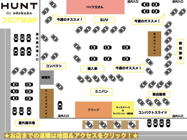 当店の店内フロアマップです。様々なカテゴリーのお車を取り揃えております!