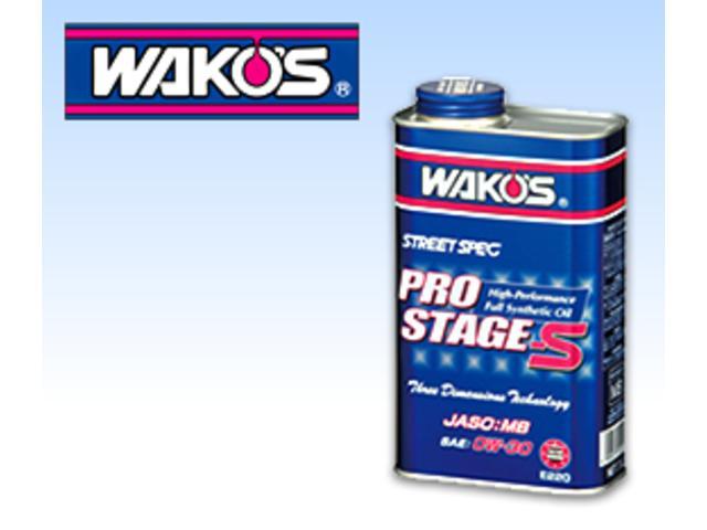 納車整備時、使用オイルはWAKO'SのプロステージS(100%化学合成油 )です!!
