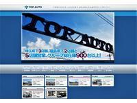TOP AUTO岩槻 ミニバン&ハイエース専門店