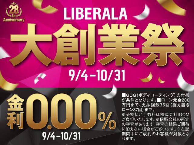 LIBERALA リベラーラ宇都宮店
