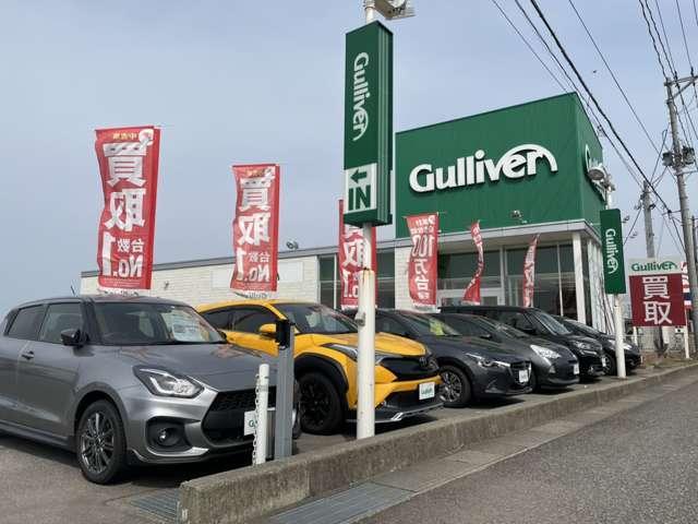ガリバー新発田店(4枚目)