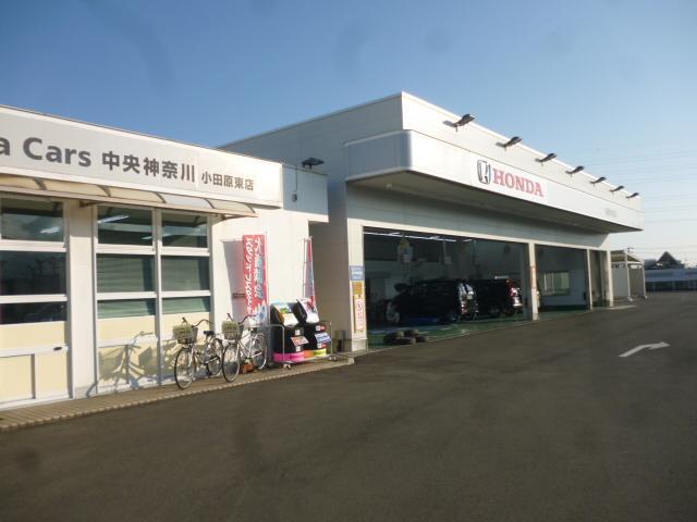 Honda Cars中央神奈川 小田原東店(2枚目)