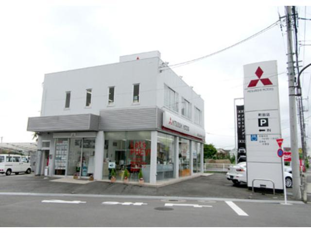 東日本三菱自動車販売(株) 町田店