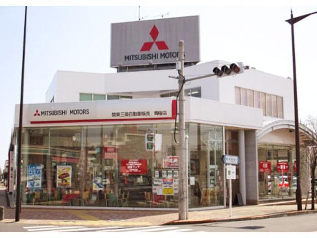東日本三菱自動車販売(株) 青梅店